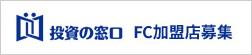 投資の窓口 FC加盟店募集