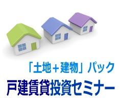 戸建賃貸セミナー